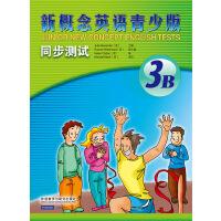 新概念英语青少版同步测试(3B)(配CD)