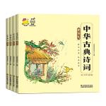 中华古典诗词 (共4册)