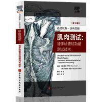 丹尼尔斯-沃辛厄姆肌肉测试丹尼尔斯-沃辛厄姆肌肉测试:徒手检查和功能测试技术(第10版)