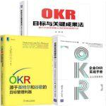 企业OKR实战手册 从认知到落地+OKR 源于英特尔和谷歌的目标管理利器+目标与关键成果法 硅谷创