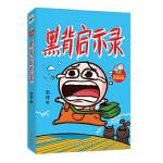 《黑背漫画十周年纪念套装》(全四册)