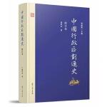 中国行政区划通史・隋代卷(第二版)