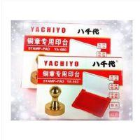 台湾八千代铜章*印台 砸不坏不凹陷 圆形红色铜章印台大号
