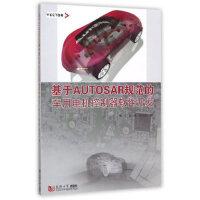 基于AUTOSAR规范的车用电机控制器软件开发 朱元 9787560871349 同济大学出版社威尔文化图书专营店