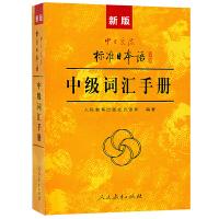 新版中日交流标准日本语中级标日日语词汇手册 标准日本语中级教程配套词汇例解 新标日中级上下册配套学习