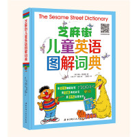 芝麻街儿童英语图解词典