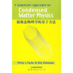 凝聚态物理学的量子方法(英文版) Philip L.Taylor and Olle Heinonen 世界图书出版公司
