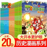 植物大战僵尸2历史漫画书 全套20册 从远古到明清的中国通史(全套20册)