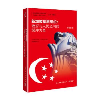 新加坡基层组织:政府与人民之间的缓冲力量(pdf+txt+epub+azw3+mobi电子书在线阅读下载)