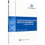 【按需印刷】-流域生态补偿机制研究――基于主体行为分析