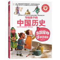 疯狂的历史课 立国安邦的中华伟业 大百科 疯狂的十万个为什么系列6-14岁 彩图科普
