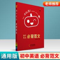 小红书初中英语必背范文通用版口袋书小本书2021新版