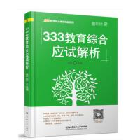 2020新版】凯程333教育综合应试解析 徐影333教育综合 可搭应试题库 真题汇编 333教育综合教材全套333教育
