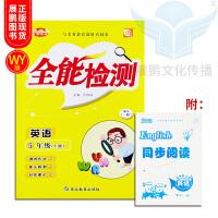 小学英语全能检测 5五年级上册(一起) 外研版WY 小夫子