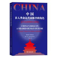 中国在人类命运共同体中的角色――走向全球领导力理论 商务印书馆