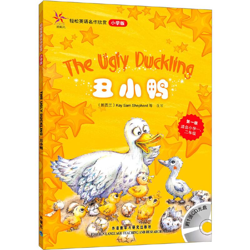 丑小鸭(轻松英语名作欣赏-小学版)(第1级)(配光盘)——全彩色经典名著故事,配带音效、分角色朗读