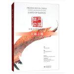 物产中国 中英文对照系列读本 百越之地