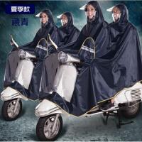 雨衣电动车摩托车双人雨衣雨披口罩男女式雨衣加大加厚透明帽檐式 XXXL