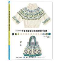 从毛衣到包包,将毛线团恰好用完的编织设计 文化出版局 中国纺织出版社