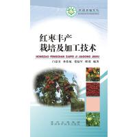 红枣丰产栽培及加工技术