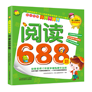 入学早准备. 阅读688题