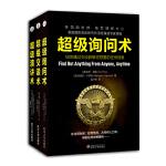 超级询问术+超级交谈术+超级演讲术 沟通心理学三部曲套装(共3册)