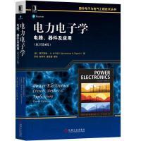 电力电子学:电路、器件及应用(原书第4版)