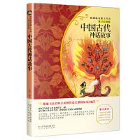 快乐读书吧指定阅读书目四年级上册必读 中国古代神话故事(小学生新课标名著青少彩绘版)