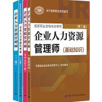 企业人力资源管理师(三级)(第三版)、考试指南(三级)(第二版)、常用法律手册(第三版)、基础知识(第三版)(四本套)