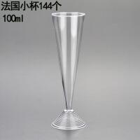 100/200ml一次性杯子高脚杯硬塑料杯红酒杯香槟杯葡萄酒杯