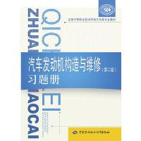汽车发动机构造与维修(第二版)习题册