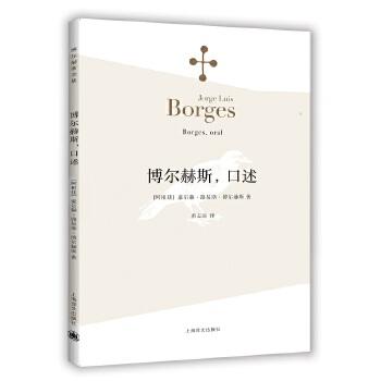 博尔赫斯,口述(pdf+txt+epub+azw3+mobi电子书在线阅读下载)