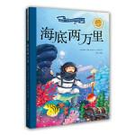 海底两万里(新阅读小学新课标阅读精品书系第二辑)彩绘注音版 儿童读物 小学生课外书读物 6-8岁