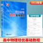 2021版高中物理培优基础教程第三版