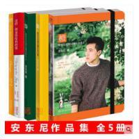 正版 安东尼作品集全套5册 这些都是你给我的爱全套1+2云治 陪安东尼度过漫长岁月全套绿黄橙 安东尼的书全套 青春文学