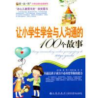 入选2008年新闻出版总署向全国青少年推荐的100种优秀图书 小学生成长必读系列 (第二辑)(9册