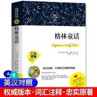 格林童话英文版原版(英汉对照)/英语大书虫英语版中英文双语版 中英对照英文版中文版初高中生英语阅读课外英语学习