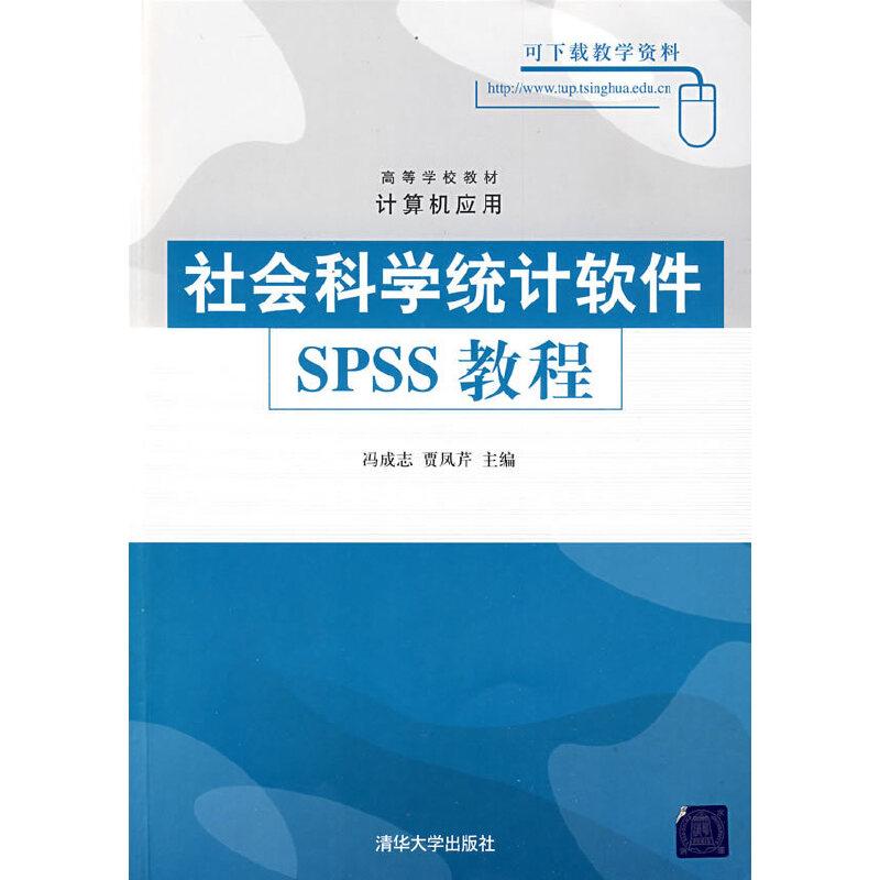社会科学统计软件SPSS教程