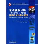 滚动轴承分析(原书第5版,国际机械工程先进技术译丛)