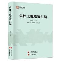 集体土地政策汇编 中国石化出版社