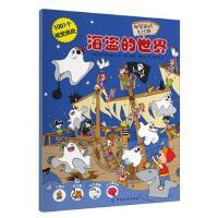 视觉游戏大比拼海盗的世界 西班牙丽巴萨,(西)霍斯丽 绘,蔡苗苗 中国纺织出版社