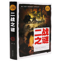 全民阅读-《二战之谜》超值精装典藏版