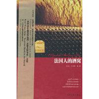 【二手旧书8成新】法国人的酒窝(典阅法国葡萄酒) 齐仲蝉,齐绍仁 9787807408581 上海文化出版社