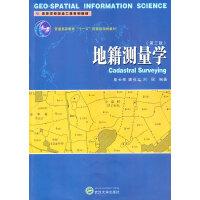 地籍测量学(第三版)