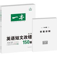 开心英语 一本英语短文改错150篇 高考 英语特级教师李俊和领衔编写
