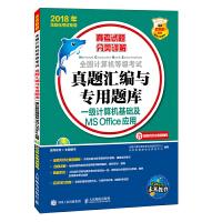 2018年无纸化考试专用 全国计算机等级考试真题汇编与专用题库 一级计算机基础及MS Office应用