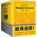 唐浩明评点曾国藩家书+曾国藩(套装全五册)