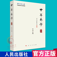 中华易学(第五卷) 人民出版社