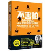 【二手书9成新】 不害怕:各种恐惧症,以及怎样克服恐惧症 克里斯多夫・安德烈(Christophe André)著 黄