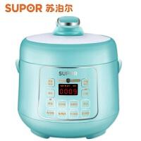 苏泊尔(SUPOR)电压力锅 一键排气 开盖收汁 智能迷你 SY-25YC8110 2.5L高压锅